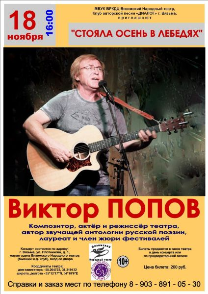 концерт Виктора ПОПОВА в Вязьме