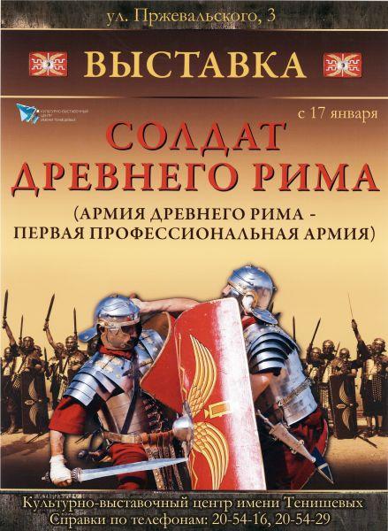 «Солдат Древнего Рима»