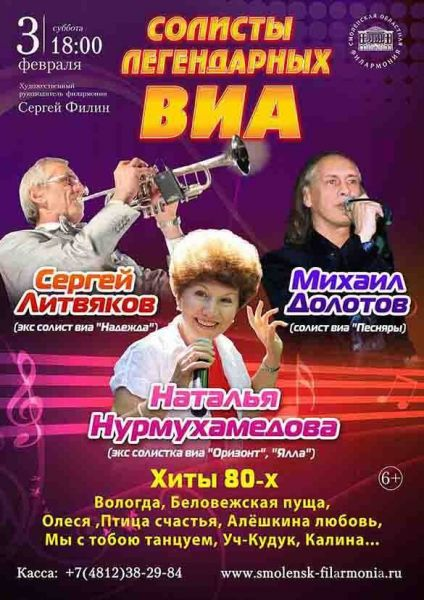 Солисты легендарных ВИА в Смоленске