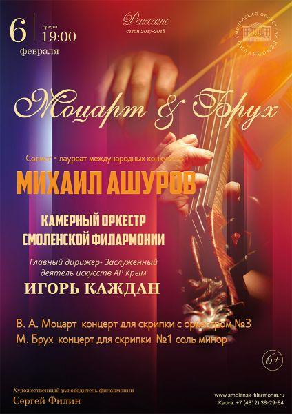 Концерт Моцарт & Брух