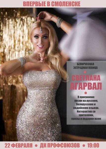 Концерт Светланы Агарвал