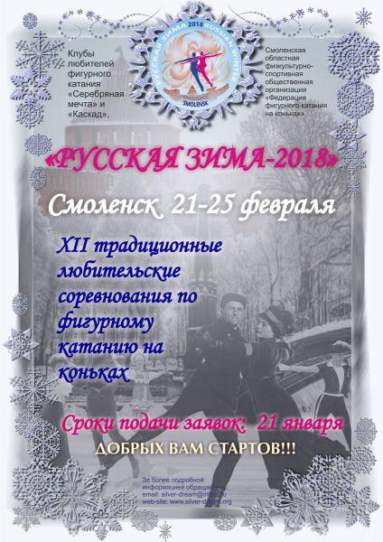 «Русская зима 2018»