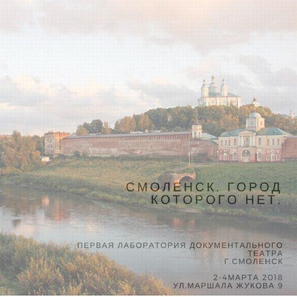 «Смоленск. Город, которого нет»