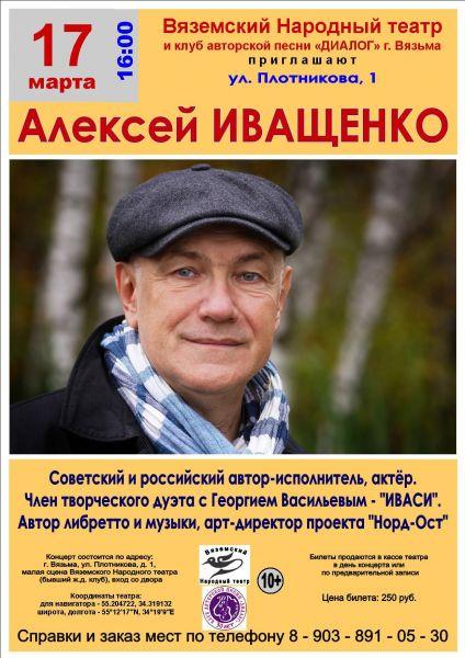 Алексей ИВАЩЕНКО в Вязьме