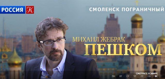 Фильм о Смоленске покажет канал «Культура»