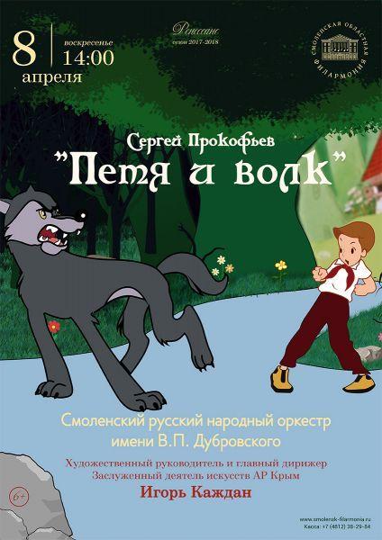 Музыкальная сказка Петя и волк
