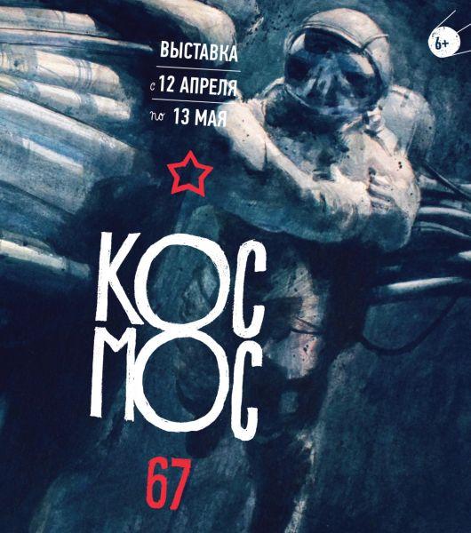 Выставка смоленских художников «КОСМОС 67»