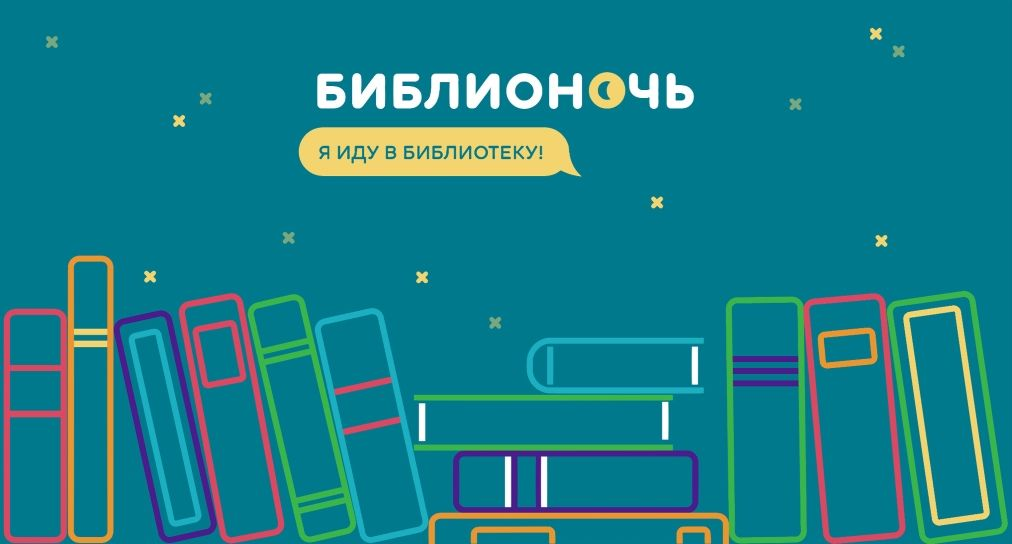 Всероссийская акция «Библионочь – 2018»