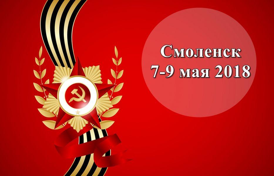 Программа мероприятий в Смоленске 9 Мая 2018 года