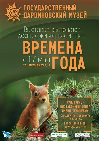 Выставка Государственного Дарвиновского музея