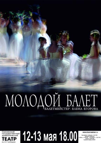«Молодой балет»