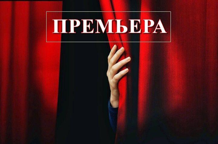Спектакль «Современная история» (14+)