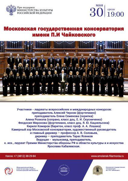 Камерный хор Московской консерватории им. П.И. Чай