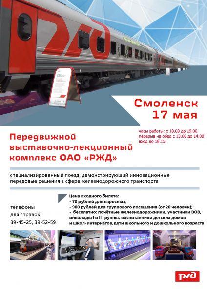 В Смоленск 17 мая приедет «Поезд-музей»