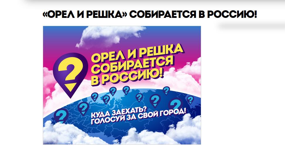 «Орёл и решка» в России