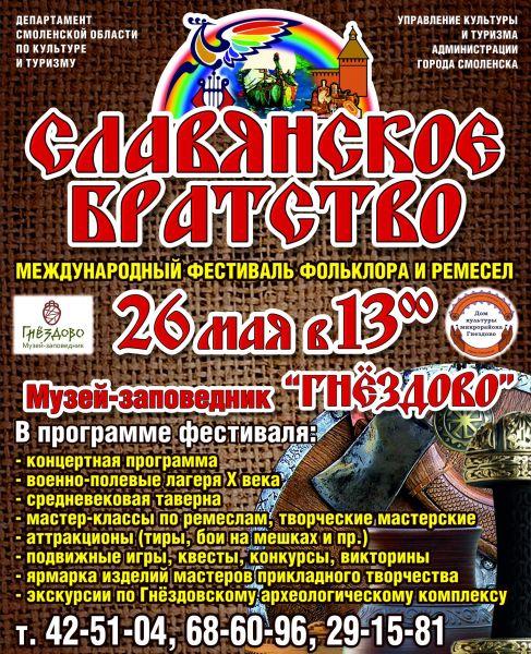 Фестиваль «Славянское братство»