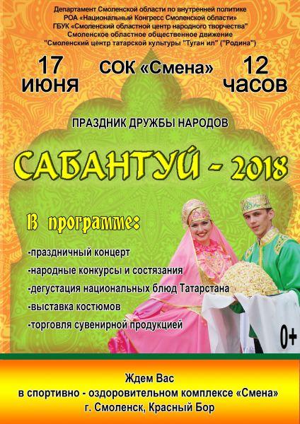 САБАНТУЙ – 2018