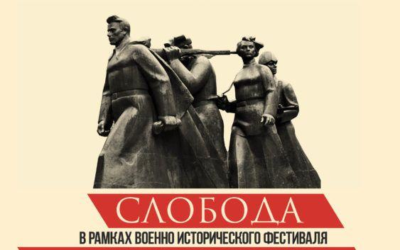 Военно-исторический фестиваль «Слобода партизанска