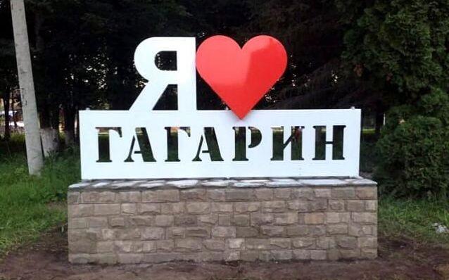 Арт-объект «Я люблю Гагарин»