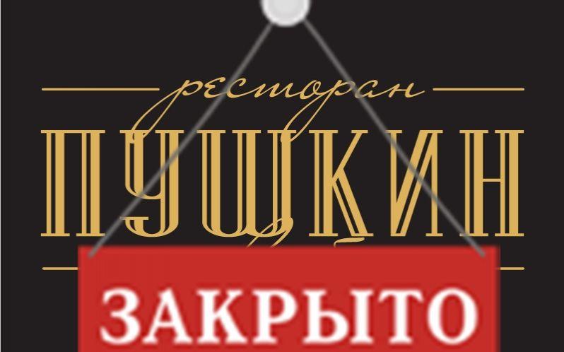 Клуб-ресторан «Пушкин»