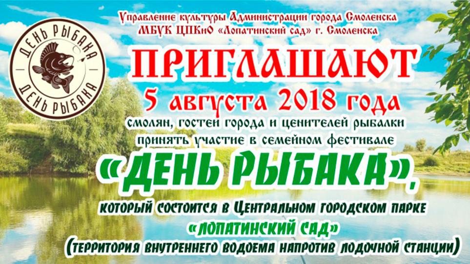 День рыбака Смоленск 2018
