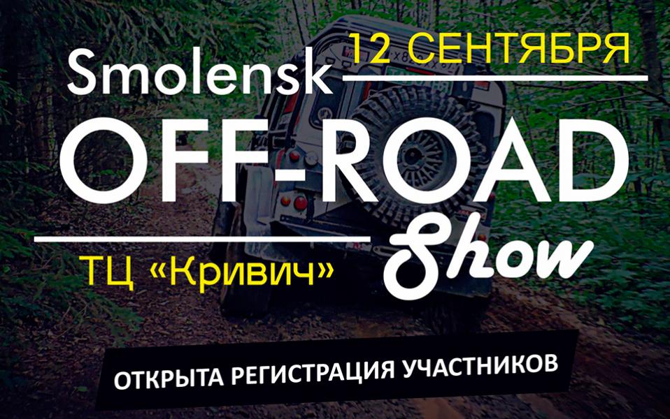 «Off - Road Show»