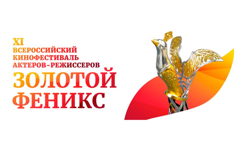Кинофестиваль «Золотой Феникс»