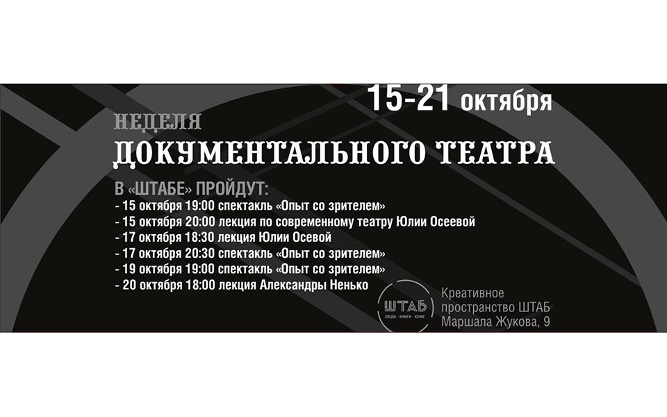 Неделя документального театра в ШТАБЕ!