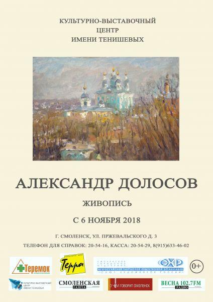 Выставка «Александр Долосов. Живопись»