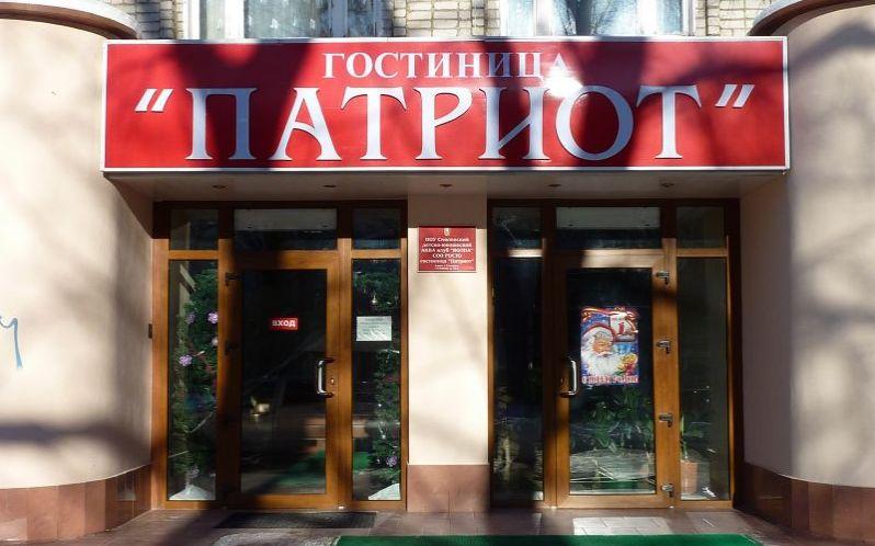 Гостиница «Патриот»