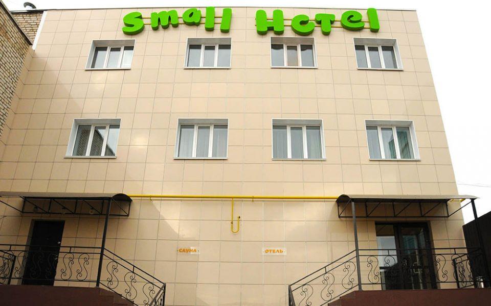 Гостиница «Small Hotel»