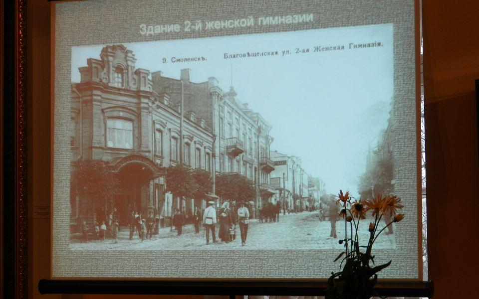 «Смоленск в русской истории и культуре»