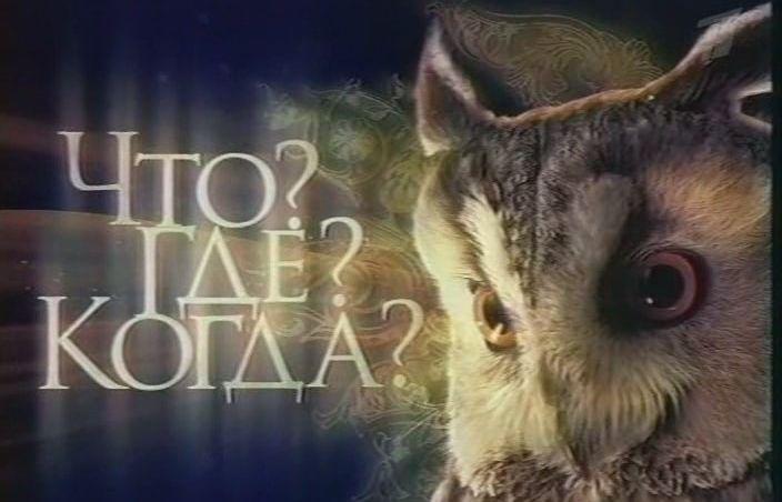 Открытый кубок России по «Что? Где? Когда?»