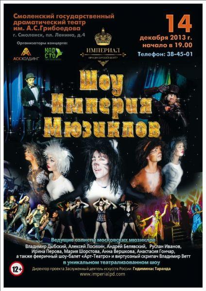 Мюзиклы в Смоленске