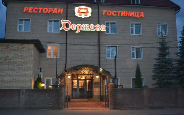 Гостиница «Держава»