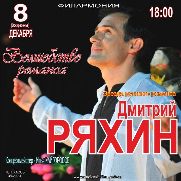 Концерт Дмитрия Ряхина в Смоленске