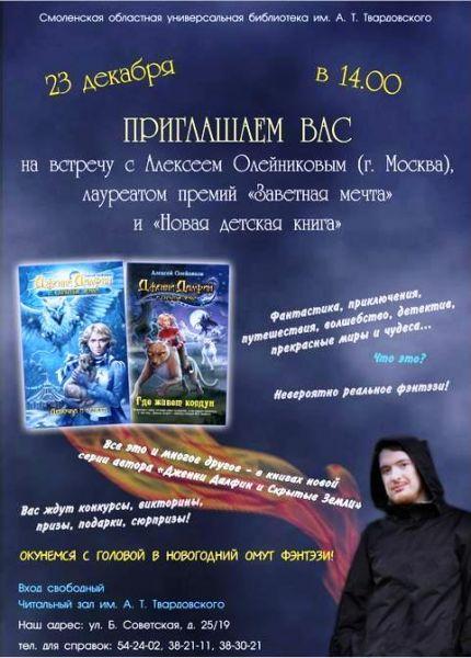 Встреча с писателем Алексеем Олейниковым