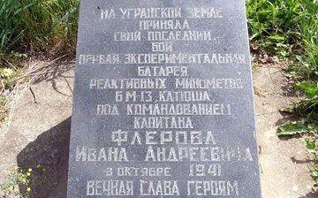 Памятный знак наместе гибели первой батареи БМ-13