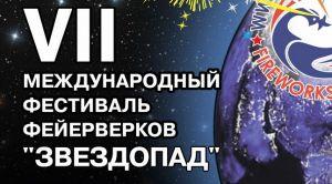 VII международный фестиваль фейерверков «Звездопад