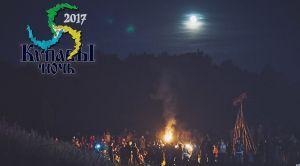 Купавы Ночь 2017