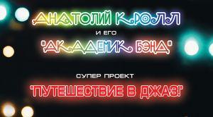 """""""Путешествие в Джаз"""""""