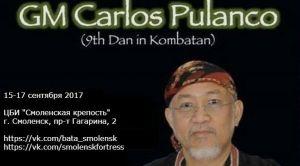 Семинар Карлоса Пуланко в Смоленске