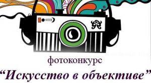 """Конкурс фотографий """"Искусство в объективе&qu"""