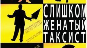 Спектакль «Слишком женатый таксист» (16+)