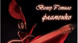 Вечер в стиле Фламенко