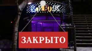 Бар «БарDuck»