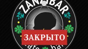 Кафе-бар «Zanzibar»