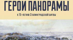 "Выставка ""Герои Панорамы"""