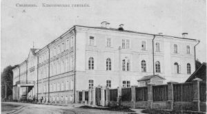 Здание Смоленской гимназии им. Пржевальского
