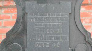 Могила Никифора Мурзакевича